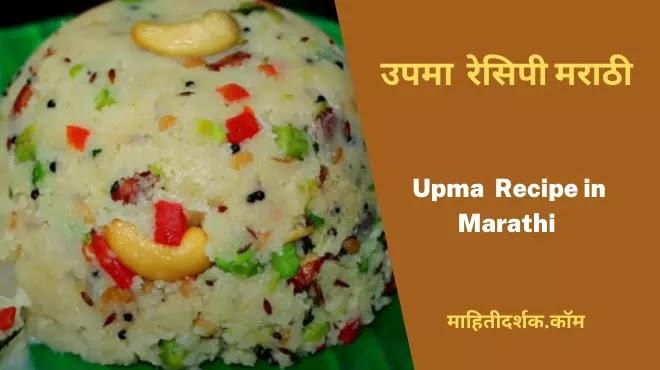 Upma Recipe in Marathi