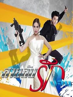 Nàng Ế PK Chàng Ế – Sai Lub Rak Quan 2016 – Tập 2 VIETSUB