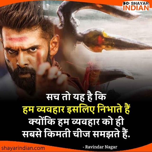 व्यवहार पर हिंदी सुविचार - Vyavhar Par Hindi Suvichar Quotes Shayari Status in hindi