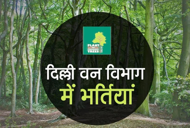 Delhi Forest Department Recruitment 2020