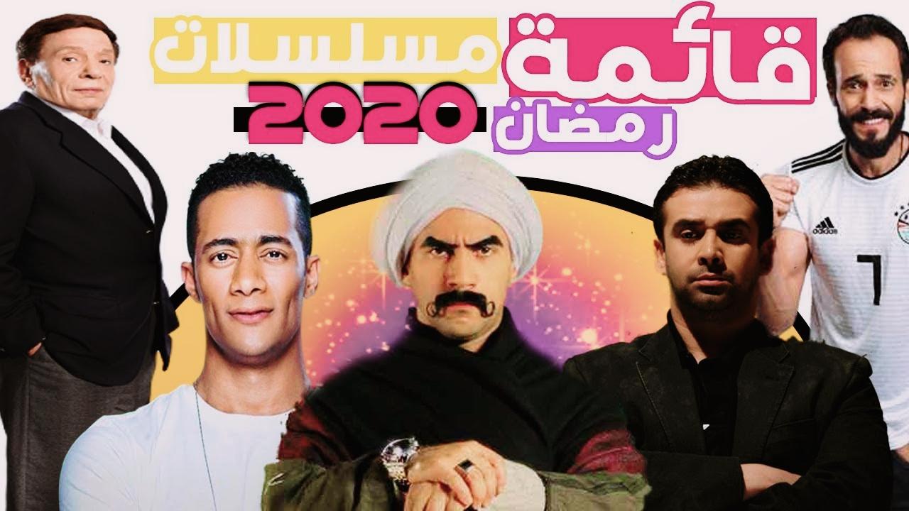 هذه هي أفضل مسلسلات رمضان 2020