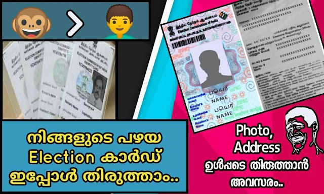Change Your Voter ID correction