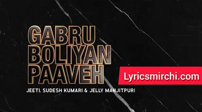 Gabru Boliyan Paaveh गबरू बोलियां पावेह Song Lyrics | Sudesh & Jelly | Latest Punjabi Song