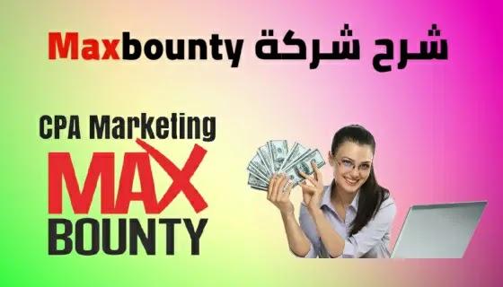 شرح شركة MaxBounty التسجيل و القبول في موقع MaxBounty
