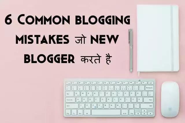 6 Common blogging mistakes jo new blogger karte hai