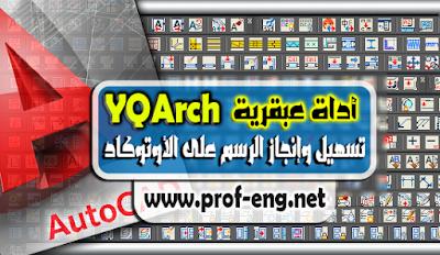 أداة عبقرية مجانية لسرعة وإنجاز الرسم على الاوتوكاد في ثوان | YQArch AutoCAD Plugin
