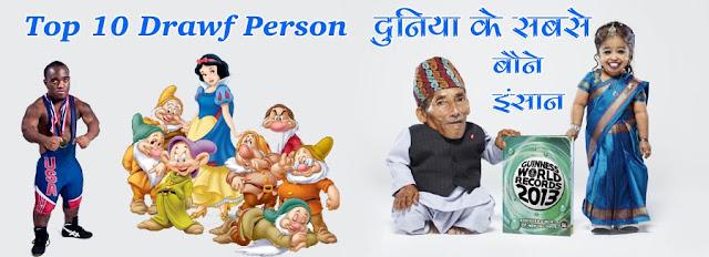 Top 10 Smallest Dwarf person, दुनिया के सबसे छोटे बौने इंसान।