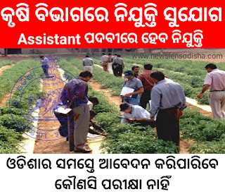 Assistant Agriculture Officer Odisha 2021, OPSC Recruitment 2021