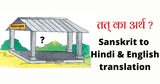 तत् किम? | Tat kim Sanskrit in Hindi