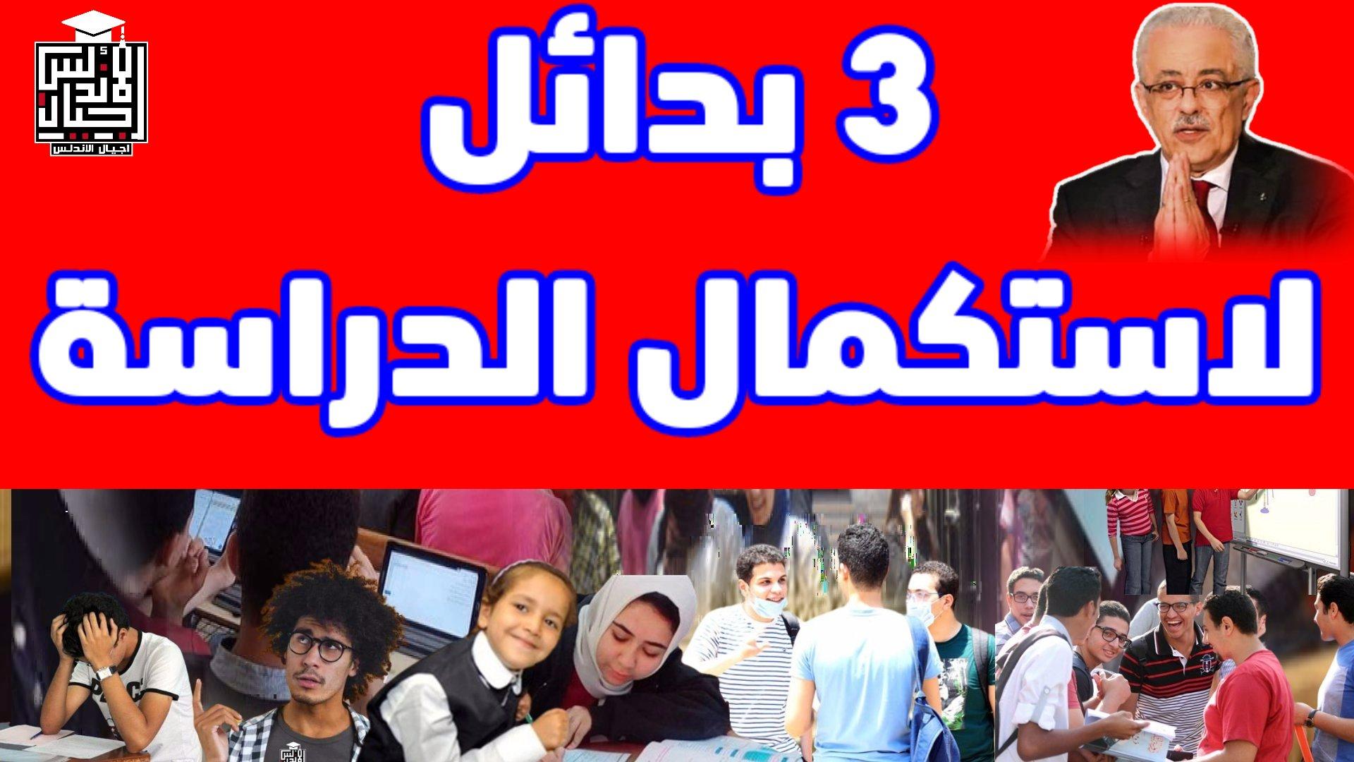 3 بدائل لاستكمال العام الدراسي هتختار ايه ؟!
