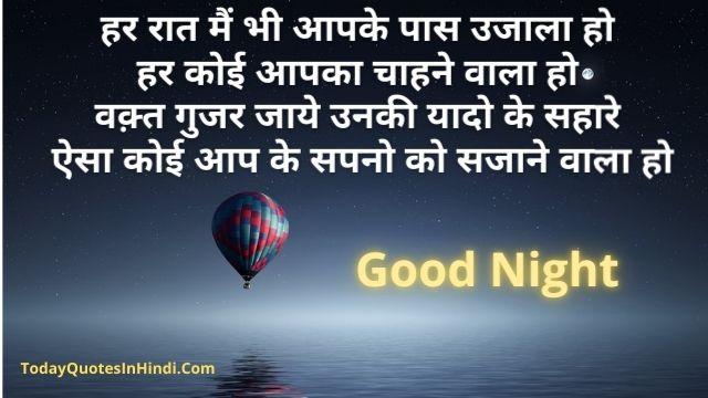 romantic good night quotes in hindi