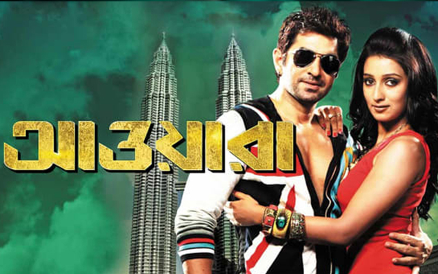 Awara (আওয়ারা মুভি) Bangla Full Movie Download Hd 1080p