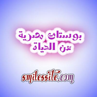 بوستات مصرية عن الحياة