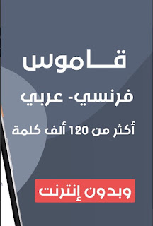 قاموس فرنسي عربي ناطق بدون انترنت