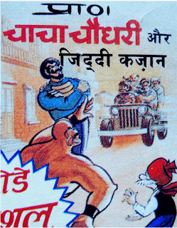 Chacha-Chaudhary-Aur-Jiddi-Kajan-PDF-Comics-In-Hindi-Free-Download