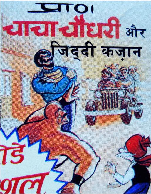चाचा चौधरी और ज़िद्दी कज़ान पीडीऍफ़ कॉमिक्स हिंदी में | Chacha Chaudhary Aur Jiddi Kajan PDF Comics In Hindi Free Download