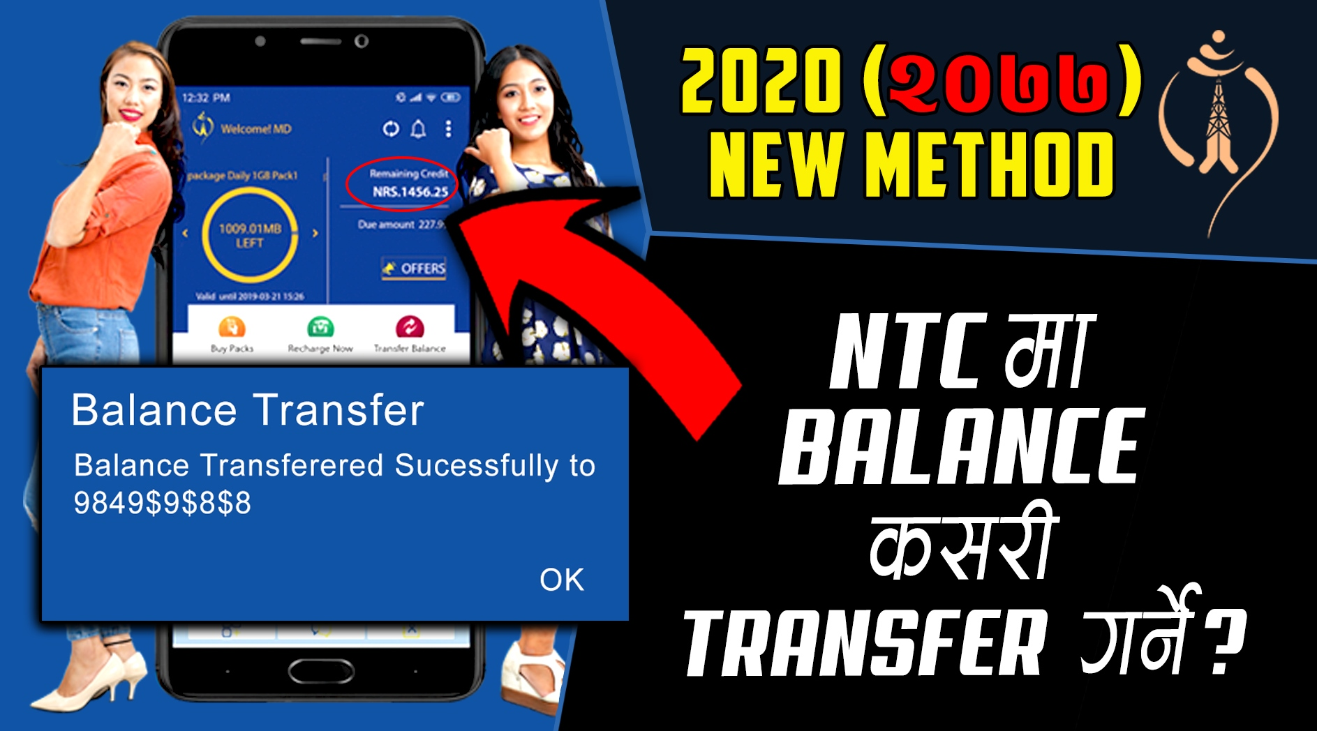 how to transfer balance in ntc