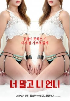 Not You, Your Sister Full Korea 18+ Adult Movie Online Free