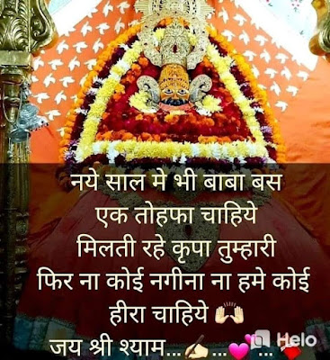 new year shyam ji status