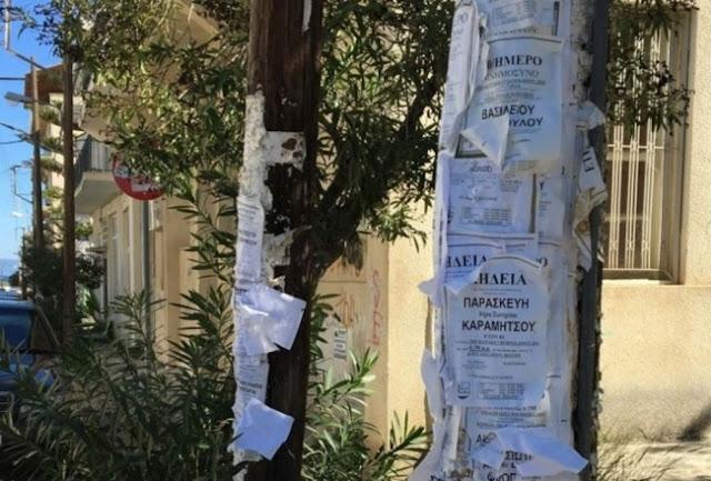 Πρόστιμα σε δύο γραφεία τελετών στο Άργος για παράνομη αφισοκόλληση
