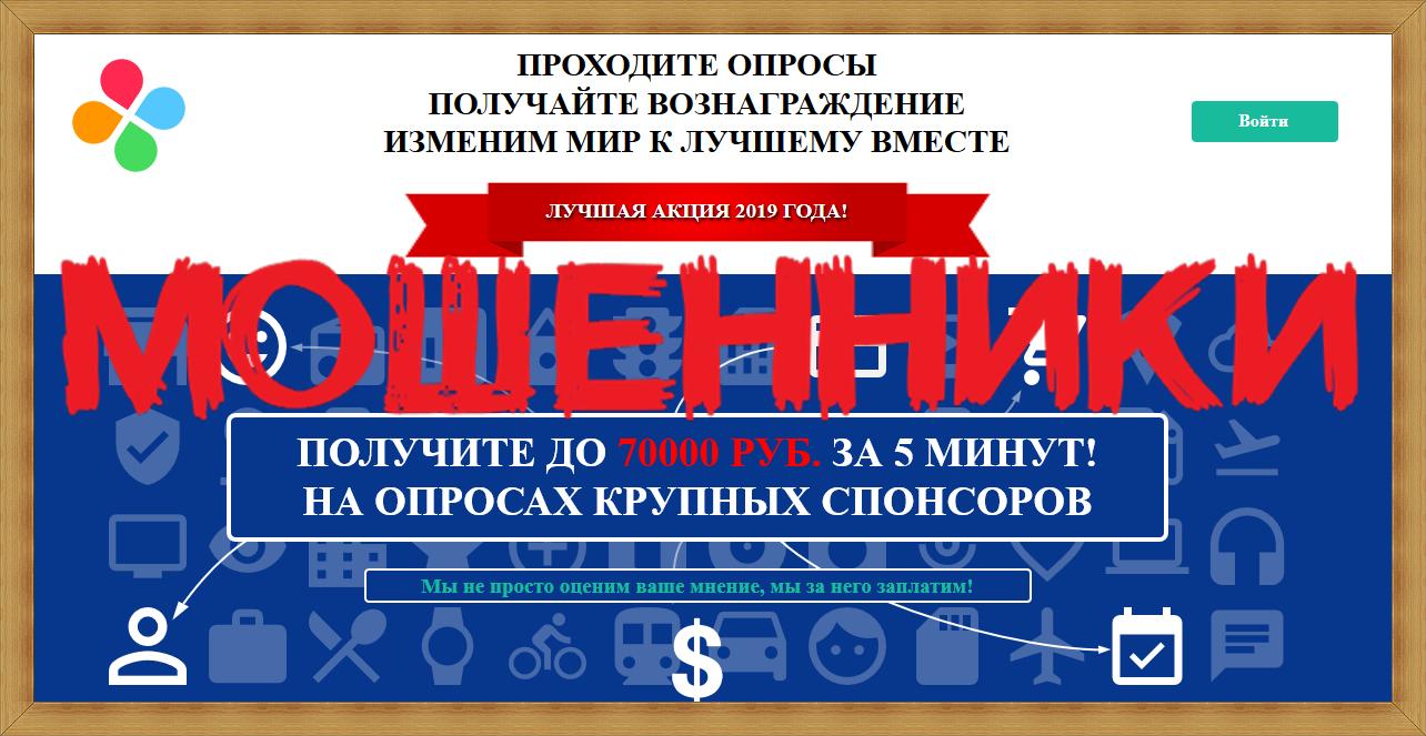 [Лохотрон] anketa-2019.club  Отзывы, развод на деньги!
