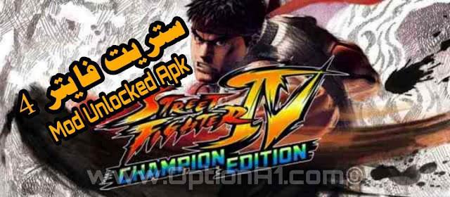تحميل لعبة ستريت فايتر 4 للاندرويد Street Fighter 4 Full Mod Apk [Unlocked]