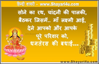 Dhanteras Wishes in Hindi Shayari - Page-2
