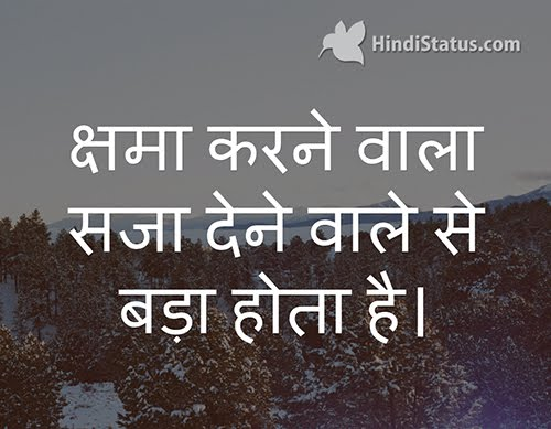 To Forgive Is Greater Hindi Status The Best Place For Hindi