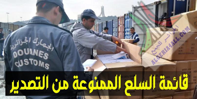 قائمة السلع الممنوعة من التصدير,algeria,الإقتصاد : الجزائر تمنع تصدير الحليب واللحوم والسميد والفرينة والزيت والسكر -الجزائر