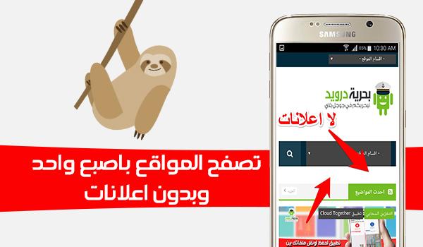 متصفح الانترنت Just Browser تصفح المواقع باصبع واحد وبدون اعلانات | بحرية درويد
