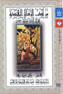 من ادب الرسائل الهندية - الحجاز سنة 1930