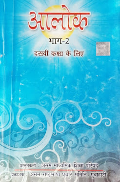 Class 10 Hindi Book Photo