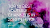 Top 10 Best YouTube Channels in 2020 in Hindi – By Apex Gyan