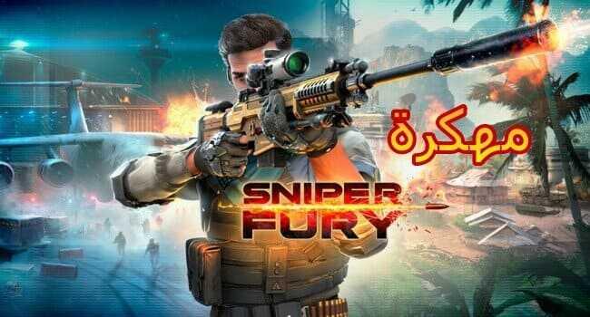 تحميل لعبة سنايبر فيوري sniper fury مهكرة للاندرويد اخر اصدار - خبير تك