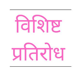 विशिष्ट प्रतिरोध क्या है? विशिष्ट प्रतिरोध का मात्रक ओर विशिष्ट प्रतिरोध को प्रभावित करने वाले कारक की विस्तृत जानकारी हिंदी में।
