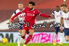 هدافو الدوري الإنجليزي لكرة القدم Premier League