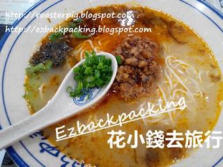 麻辣肉碎湯麵
