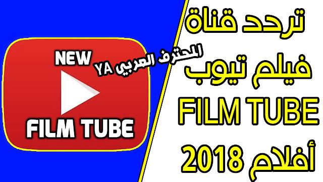 تردد قناة فيلم تيوب FILM TUBE أفلام على نايل سات 2018