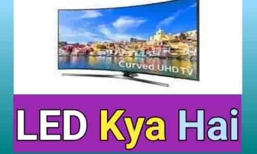 LED TV Kya Hai
