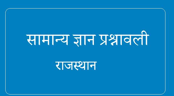Rajasthan gk question hindi