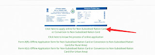 WB Ration Card Apply online