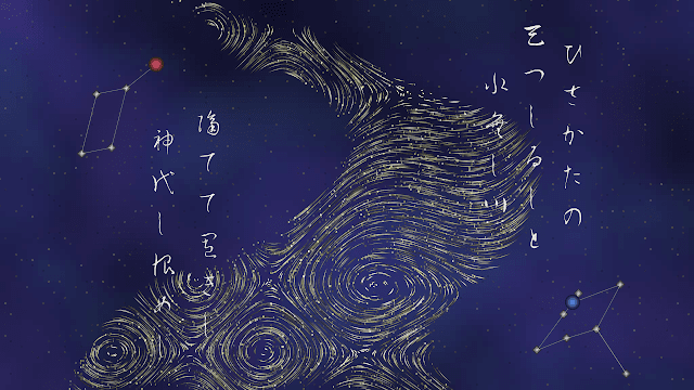 Milky way, the Lyra, the Aquila and Japanese Waka Poetry.