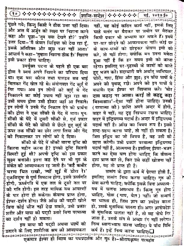 S05,(घ) Bhakti wisdom and salvation in humans  --महर्षि मेंहीं। नादयोग प्रवचन चित्र समाप्त