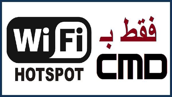 كيف تنشأ WiFi Hotspot باستعمال CMD عبر الحاسوب | بدون برامج