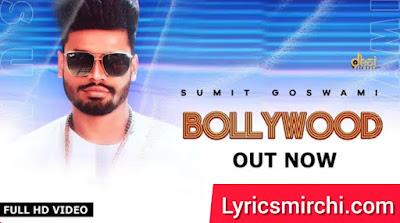Bollywood बॉलीवुड Song Lyrics   Sumit Goswami   New Haryanvi Song 2020