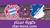 نتيجة مباراة هوفنهايم وبايرن ميونخ بث مباشر  27-09-2020 الدوري الالماني