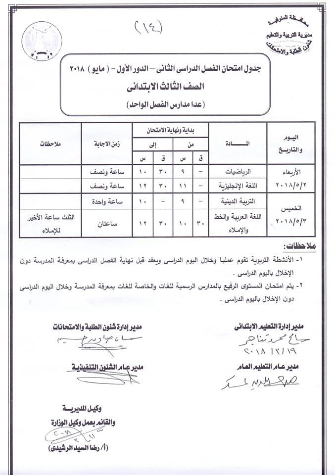 """جدول امتحانات الصف الثالث الأبتدائي 2018 محافظة المنوفية الترم الثاني """" آخر العام """""""
