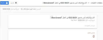 حل مشكلة مقتطفات التعليقات في أدوات مشرفي المواقع