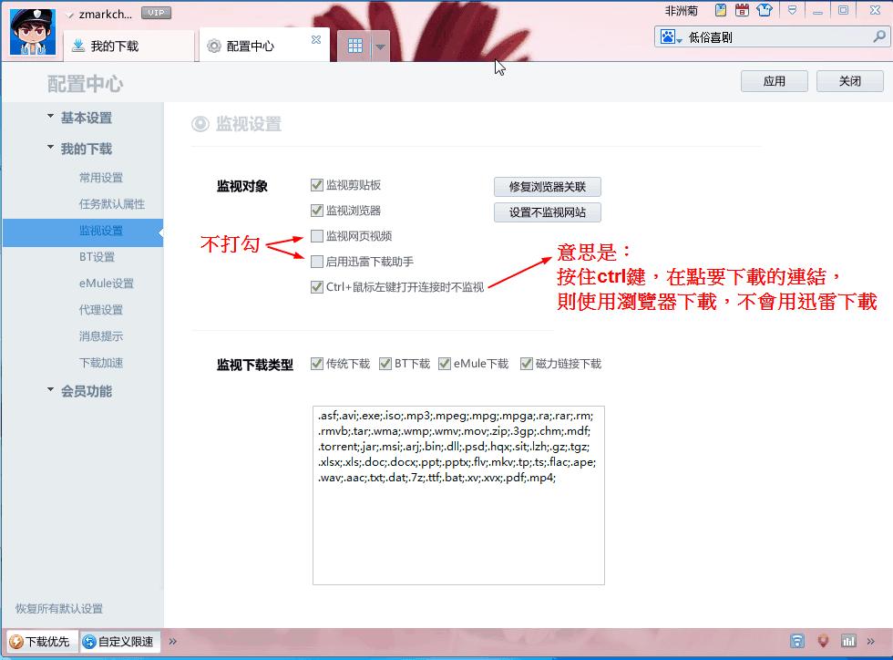 馬克: [BT 下載 軟體] xunlei 迅雷 7.2 下載 安裝 設置 教學