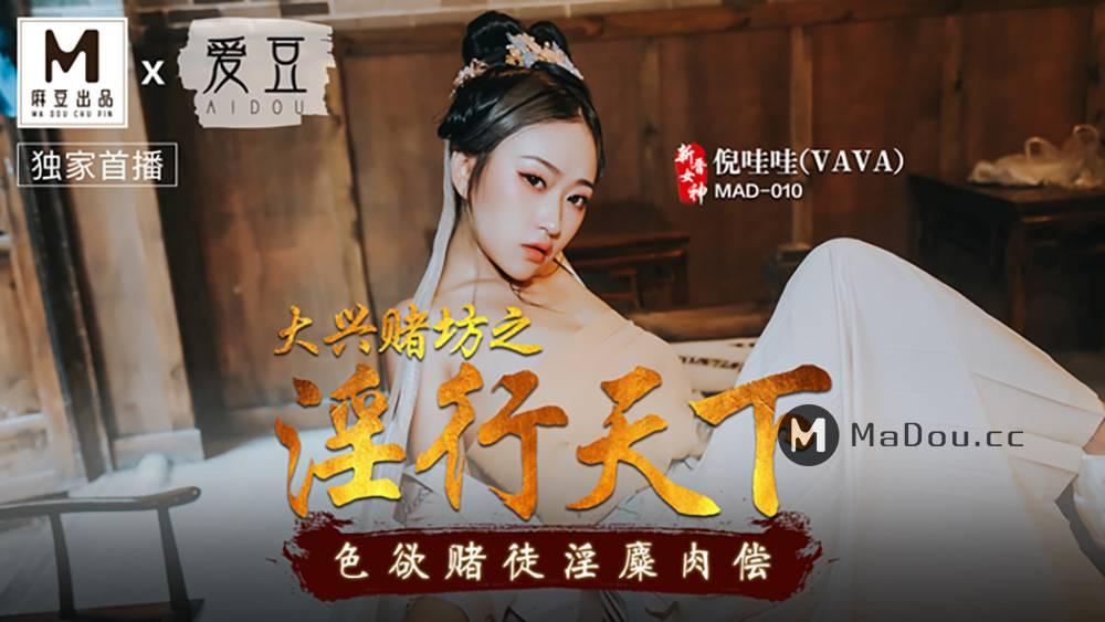 Swag sex china MAD010. Nữ thần cờ bạc